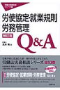 労使協定・就業規則・労務管理Q&A   補訂版/労務行政/浅井隆