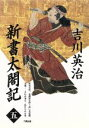 新書太閤記  第5巻 /六興出版/吉川英治