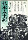 私本太平記  3 /六興出版/吉川英治