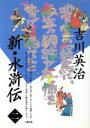 新・水滸伝  第2巻 /六興出版/吉川英治