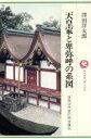天皇家と卑弥呼の系図 日本古代史の完全復元  /六興出版/沢田洋太郎
