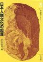日本人類文化の起源   /六興出版/安蒜政雄