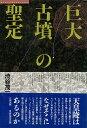 巨大古墳の聖定   /六興出版/渋谷茂一