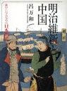 東アジアのなかの日本歴史  6 /六興出版