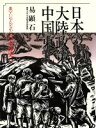東アジアのなかの日本歴史  11 /六興出版