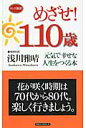 めざせ!110歳 元気で幸せな人生をつくる本  /ロングセラ-ズ/浅川雅晴