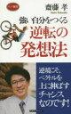 強い自分をつくる逆転の発想法   /ロングセラ-ズ/齋藤孝(教育学)