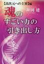 魂のすごい力の引き出し方 高次元への上昇編   /ロングセラ-ズ/神岡建