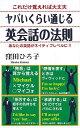 ヤバいくらい通じる英会話の法則   /ロングセラ-ズ/窪田ひろ子