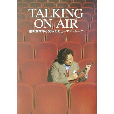 TALKING ON AIR 葉加瀬太郎と50人のヒュ-マン・ト-ク  /リット-ミュ-ジック/葉加瀬太郎