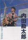 DVD>ソロ・ギター・パフォーマンス   /リット-ミュ-ジック/内田 勘太郎