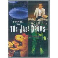 DVD>ザ・ジャズ・ドラム   /リット-ミュ-ジック/猪俣猛