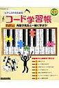 ピアニストのためのコ-ド学習帳 角聖子先生と一緒に学ぼう!  /リット-ミュ-ジック/藤原豊