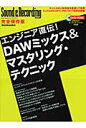 DAWミックス&マスタリング・テクニック エンジニア直伝!  /リット-ミュ-ジック