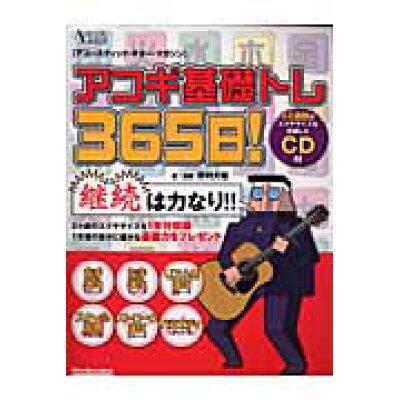 アコギ基礎トレ365日! 継続は力なり!毎日弾けるデイリ-・エクササイズ集  /リット-ミュ-ジック/野村大輔