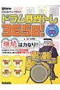 ドラム基礎トレ365日! 継続は力なり!!毎日叩けるデイリ-・エクササイズ集  /リット-ミュ-ジック/山本雄一