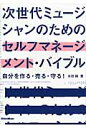 次世代ミュ-ジシャンのためのセルフマネ-ジメント・バイブル 自分を作る・売る・守る!  /リット-ミュ-ジック/永田純
