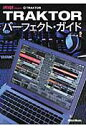 TRAKTORパ-フェクト・ガイド   /リット-ミュ-ジック/DJ MiCL