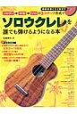 メロディ→伴奏→ソロの3ステップ方式でソロウクレレを誰でも弾けるようになる本   /リット-ミュ-ジック/佐藤雅也