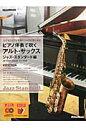 ピアノ伴奏で吹くアルト・サックス 1人でも2人でも手軽にジャズが楽しめる ジャズ・スタンダ-ド編 /リット-ミュ-ジック/大山日出男
