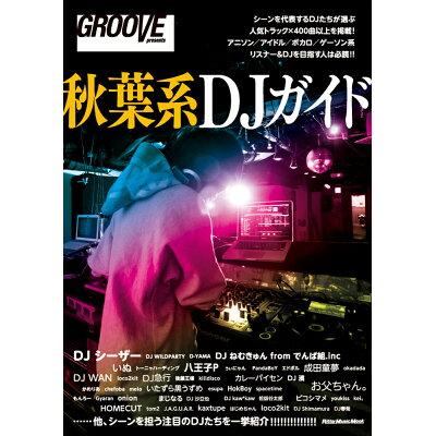 秋葉系DJガイド アニソン/アイドル/ボカロ/ゲ-ソンDJたち、人気  /リット-ミュ-ジック