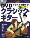 DVDで今日から弾ける!かんたんクラシック・ギタ-   /リット-ミュ-ジック/斉藤松男