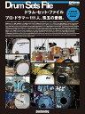 ドラム・セット・ファイル プロ・ドラマ-111人、珠玉の愛器。  /リット-ミュ-ジック