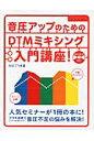 音圧アップのためのDTMミキシング入門講座!   /リット-ミュ-ジック/石田ごうき