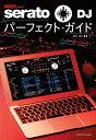 serato DJパ-フェクト・ガイド   /リット-ミュ-ジック/EDIT INC.