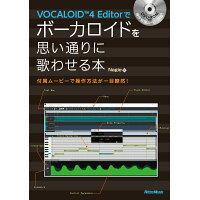 VOCALOID 4 Editorでボ-カロイドを思い通りに歌わせる本 付属ム-ビ-で操作方法が一目瞭然!  /リット-ミュ-ジック/Nagie