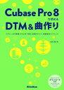 Cubase Pro 8で始めるDTM&曲作り ビギナ-が中級者になるまで使える操作ガイド+楽曲制  /リット-ミュ-ジック/高岡兼時