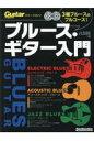 ブルース・ギター入門   /リット-ミュ-ジック