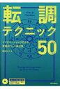 転調テクニック50 イマジネーションが広がる実践的コード進行集  /リット-ミュ-ジック/梅垣ルナ