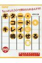 ギター・コードをキレイに鳴らせる本 ちょっとしたコツで押さえられるんです!DVD付  /リット-ミュ-ジック/野村大輔