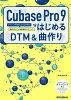 Cubase Pro 9ではじめるDTM&曲作り ビギナーが中級者になるまで使える操作ガイド+楽曲制作テクニック [単行本]