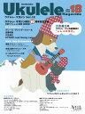 ウクレレ・マガジン  volume 18 /リット-ミュ-ジック