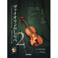 ヴァイオリンのしらべ ピアノ伴奏に合わせて1人でも楽しめる極上の24曲 2 /リット-ミュ-ジック/山中美知子
