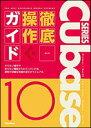 Cubase 10 SERIES徹底操作ガイド   /リット-ミュ-ジック/藤本健