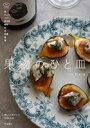 果物のひと皿   /立東舎/Scales