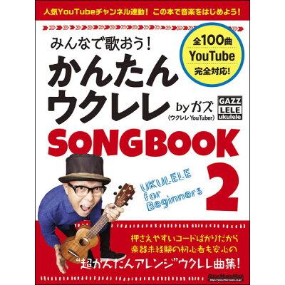 みんなで歌おう!かんたんウクレレSONG BOOK byガズ  2 /リット-ミュ-ジック/ガズ