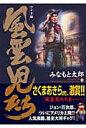 風雲児たち ワイド版 第17巻 /リイド社/みなもと太郎