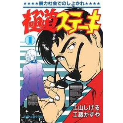 極道ステ-キ  1 /リイド社/土山しげる