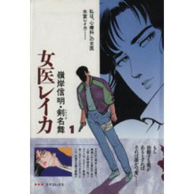女医レイカ  1 /リイド社/嶺岸信明