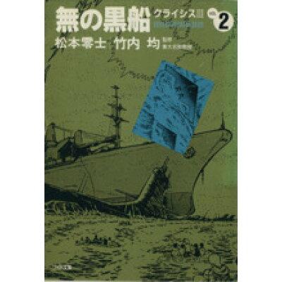 無の黒船 クライシス〓 2 /リイド社/松本零士