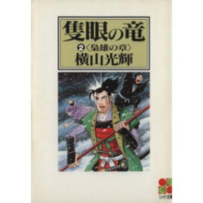 隻眼の竜  2 /リイド社/横山光輝