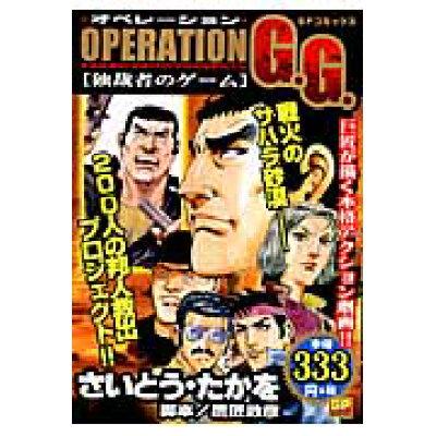 Operation G.G.  独裁者のゲ-ム /リイド社/さいとう・たかを