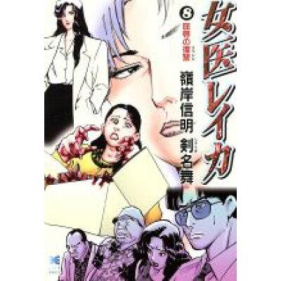 女医レイカ  vol.8 /リイド社/嶺岸信明
