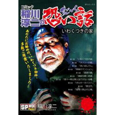 コミック稲川淳二のすご~く恐い話  いわくつきの家 /リイド社/稲川淳二