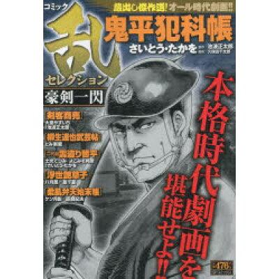 コミック乱セレクション豪剣一閃   /リイド社