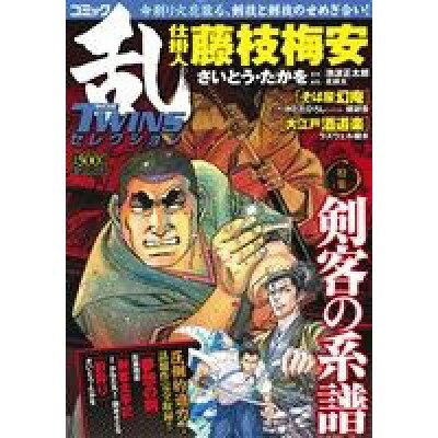 コミック乱TWINSセレクション  剣客の系譜 /リイド社